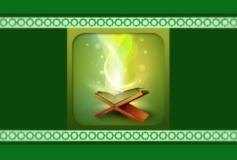 Сура 1: Аль-Фатиха (Открывающая Книгу)
