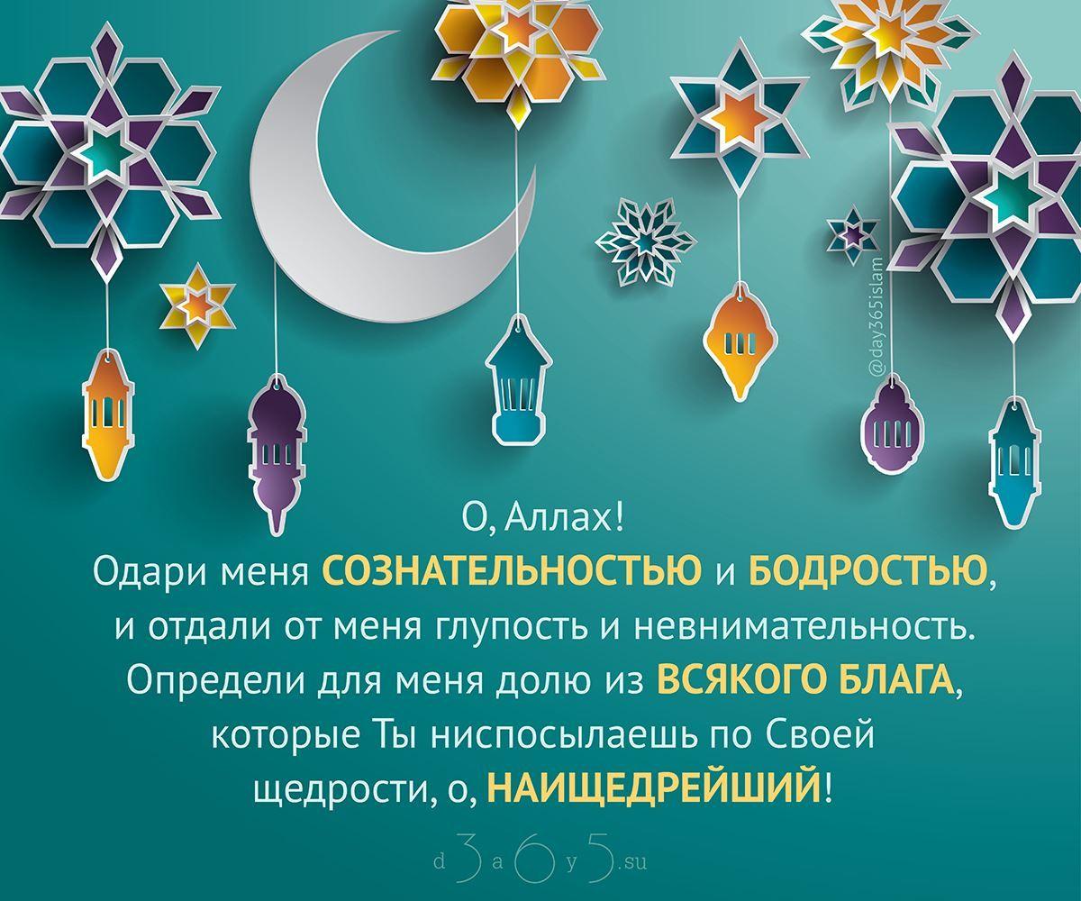 Мольба в Рамазан.