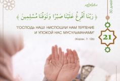 Про пост в Рамадан в вопросах и ответах
